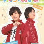 岡本信彦&堀江瞬『ボドゲであそぼ』 DVD 発売記念イベントの詳細決定!! 2