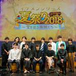 イケメン夏祭り2018開催! numan20