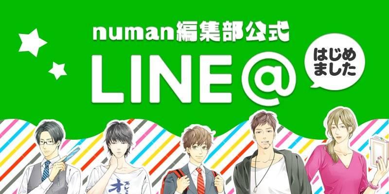 numan編集部公式LINE@