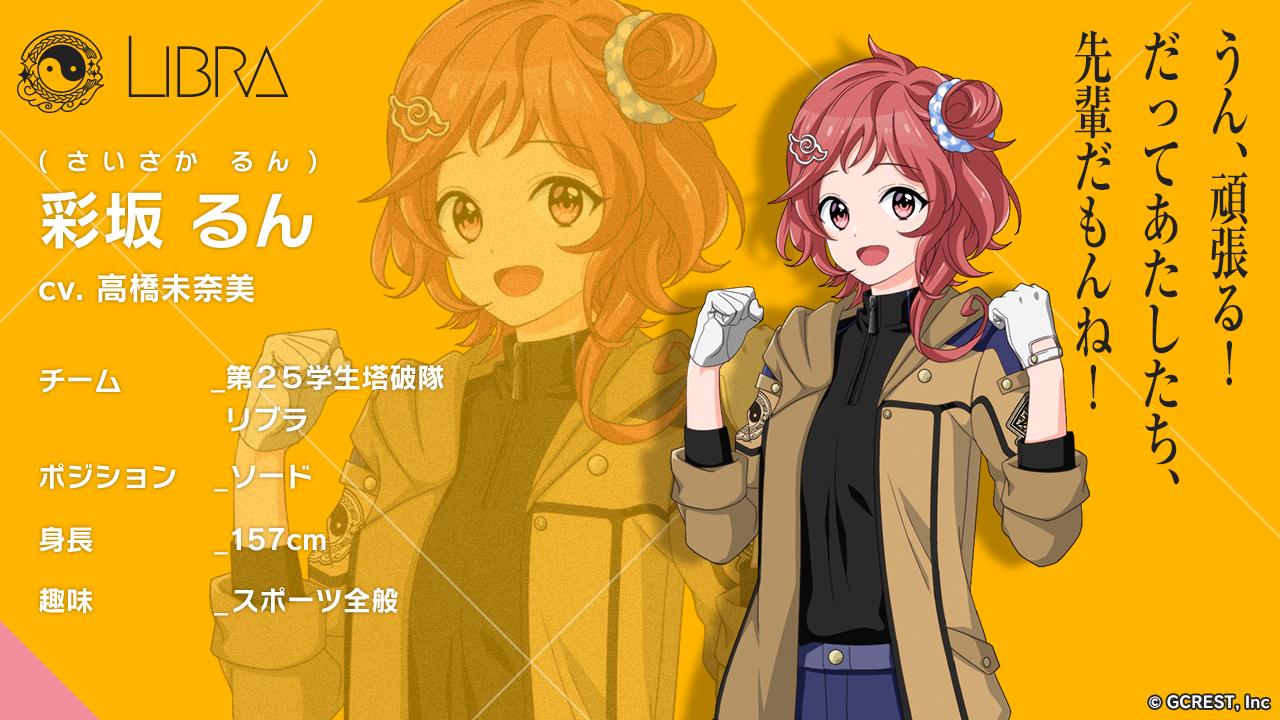 彩坂るん(CV:高橋未奈美)