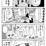 毎日が沼!第19沼『フォレスト オブ ホラー』(1/2) numan(ヌーマン)小林キナ