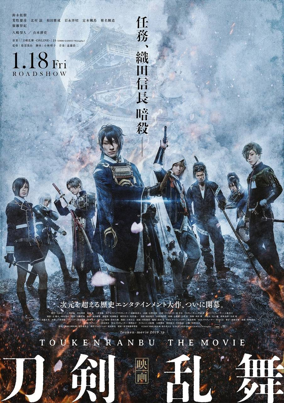 1/18公開!『映画 刀剣乱舞』集結ポスターがお披露目に。まさかの豪華俳優も出演決定!
