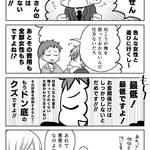 毎日が沼!第20沼『闇のイノセント・ワールド』(2/2) numan(ヌーマン)小林キナ