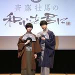 『斉藤壮馬の和心を君に』2期決定!!