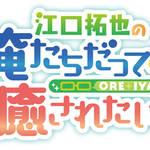 『斉藤壮馬の和心を君に』2期決定!!3