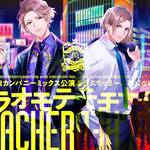MANKAIカンパニーミックス公演Single『ウラオモテTEACHER』2