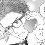 『リビングの松永さん』5