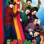 喜劇『おそ松さん』3