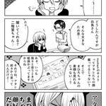 毎日が沼!第21沼『素直になれなくて』(1/2) numan(ヌーマン)小林キナ