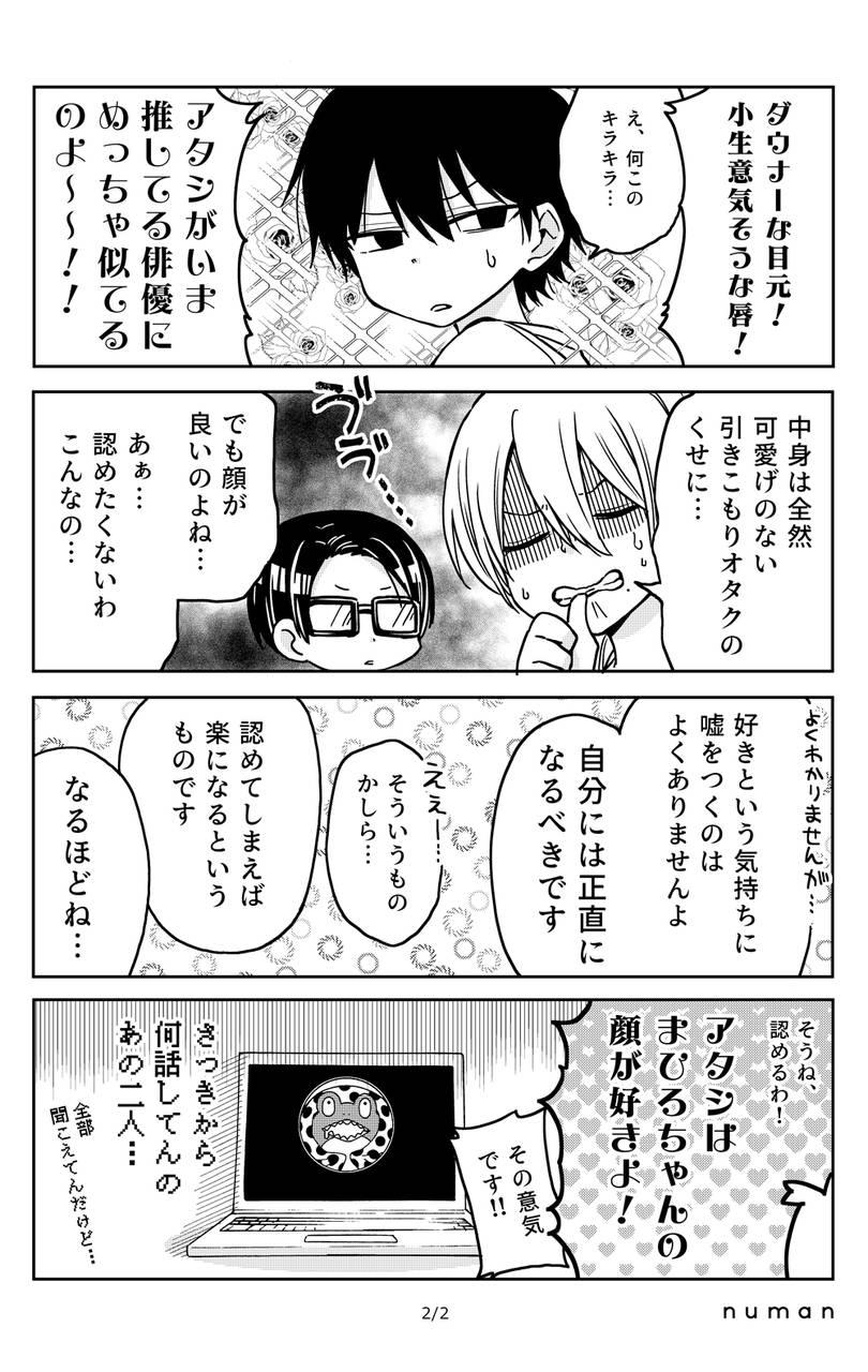 毎日が沼!第21沼『素直になれなくて』(2/2) numan(ヌーマン)小林キナ