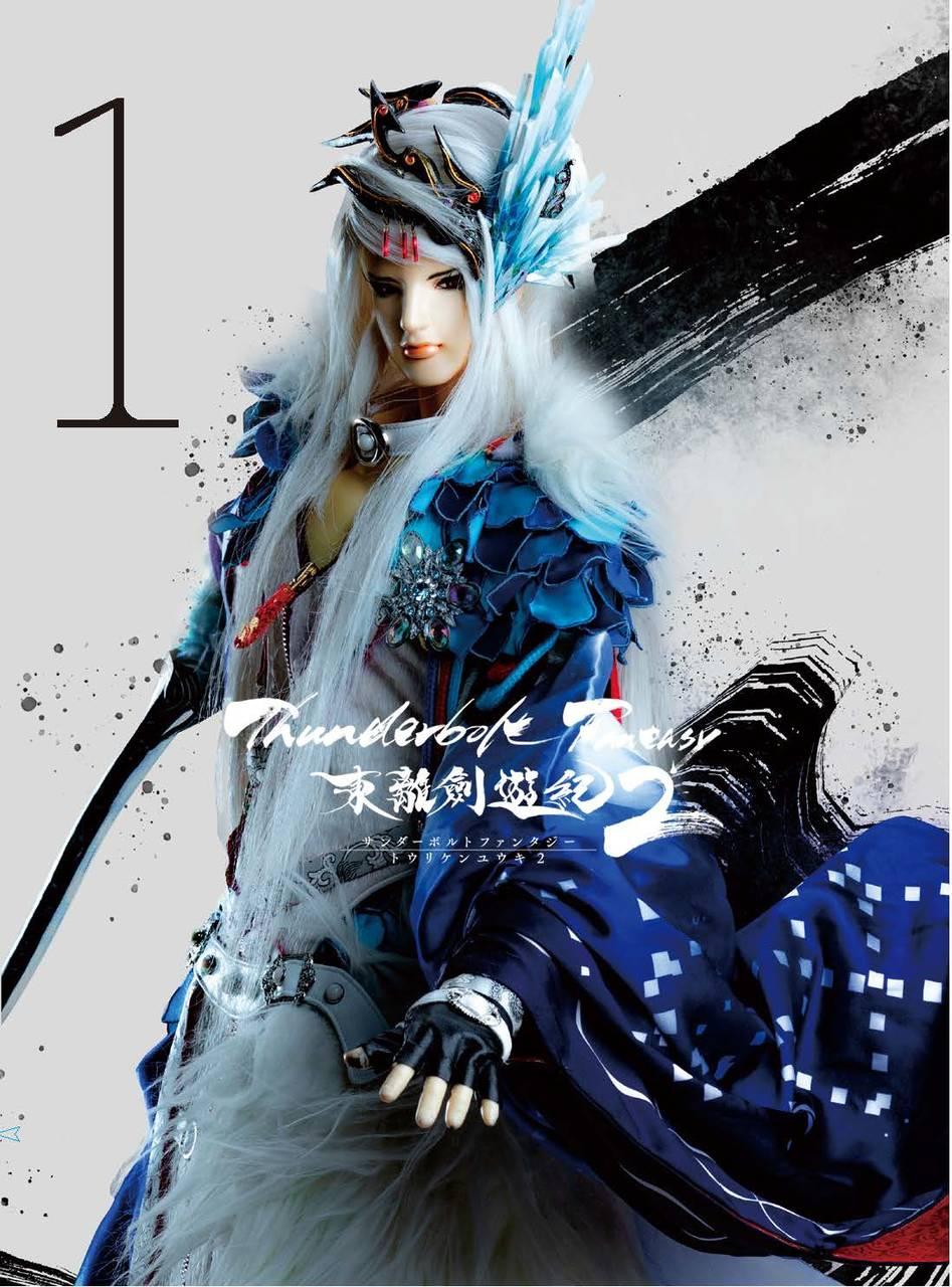 『Thunderbolt Fantasy 東離劍遊紀2』BD&DVD第1巻JK&特典の内容 numan