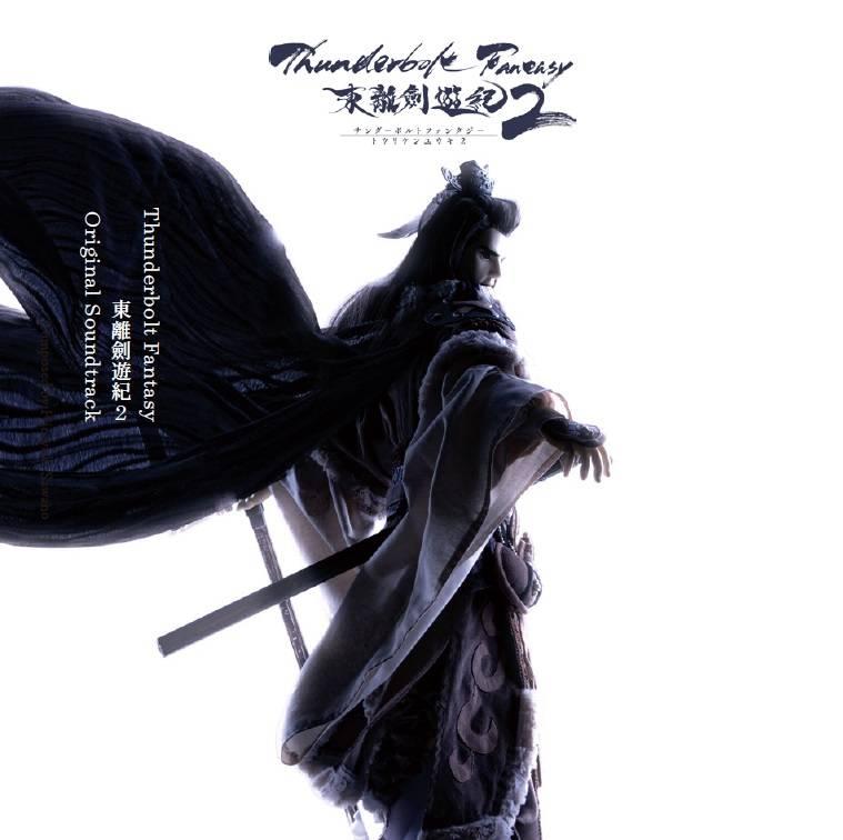『Thunderbolt Fantasy 東離劍遊紀2』BD&DVD第1巻JK&特典の内容 numan3