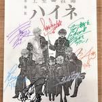 植田圭輔「成長したのはキャラクターだけじゃない」 劇場版「王室教師ハイネ」アフレコレポートをお届け! 10