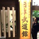 田村心 武道館