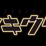 今から始めても遅くないツキプロ! ~ユニット編~ numan(ヌーマン)2