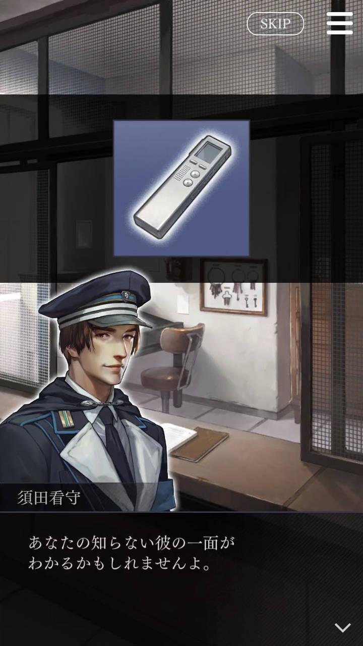 囚われのパルマ 須田