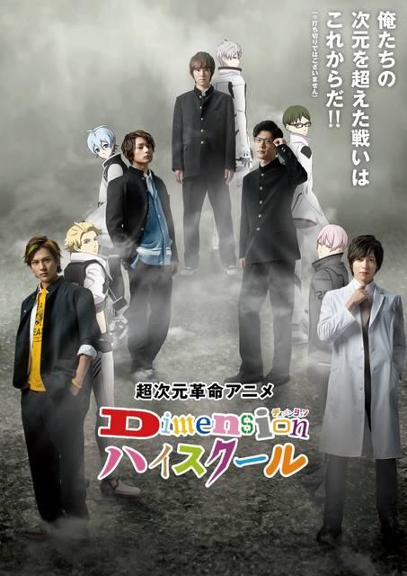 蒼井翔太も出演!2次元×2.5次元アニメ『Dimensionハイスクール』追加キャストが発表!