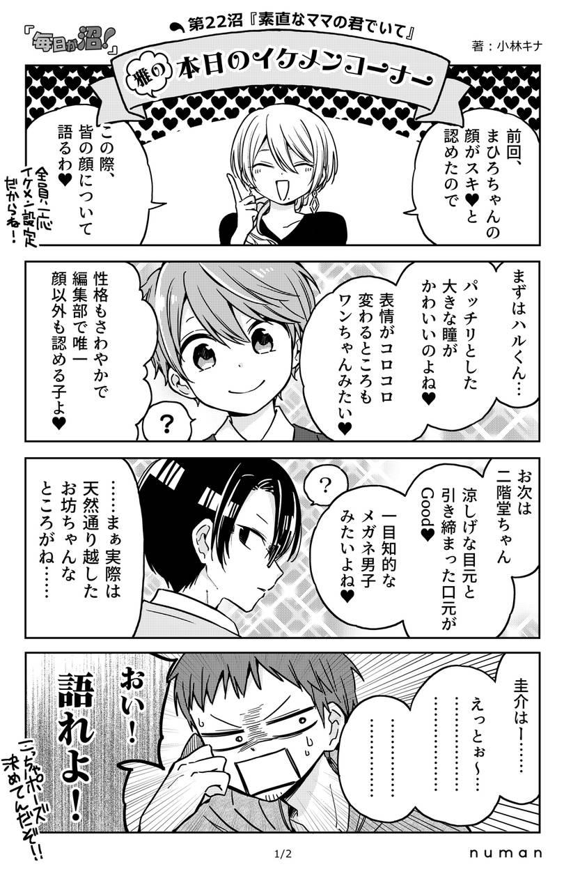 毎日が沼!第22沼『素直なママの君でいて』(1/2) numan(ヌーマン)小林キナ