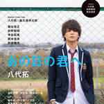 八代拓が初表紙&巻頭特集「ボイスニュータイプNo.070」