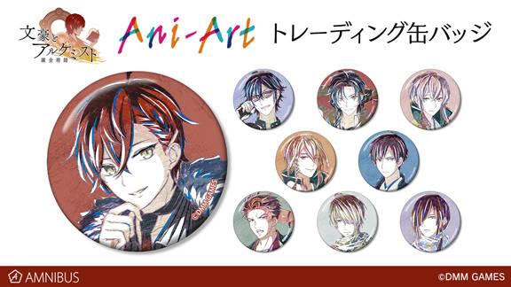 『文豪とアルケミスト』のトレーディングAni-Art缶バッジ vol.2の受注を開始!