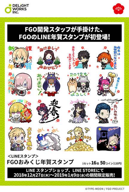 FGO開発スタッフが描きおろし!『FGO おみくじ年賀LINEスタンプ』発売!