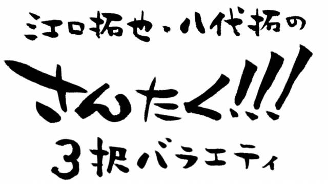 江口拓也・八代拓がMCを務める『さんたく!!!』リアルイベントの有料会員先行チケット抽選申込を開始!