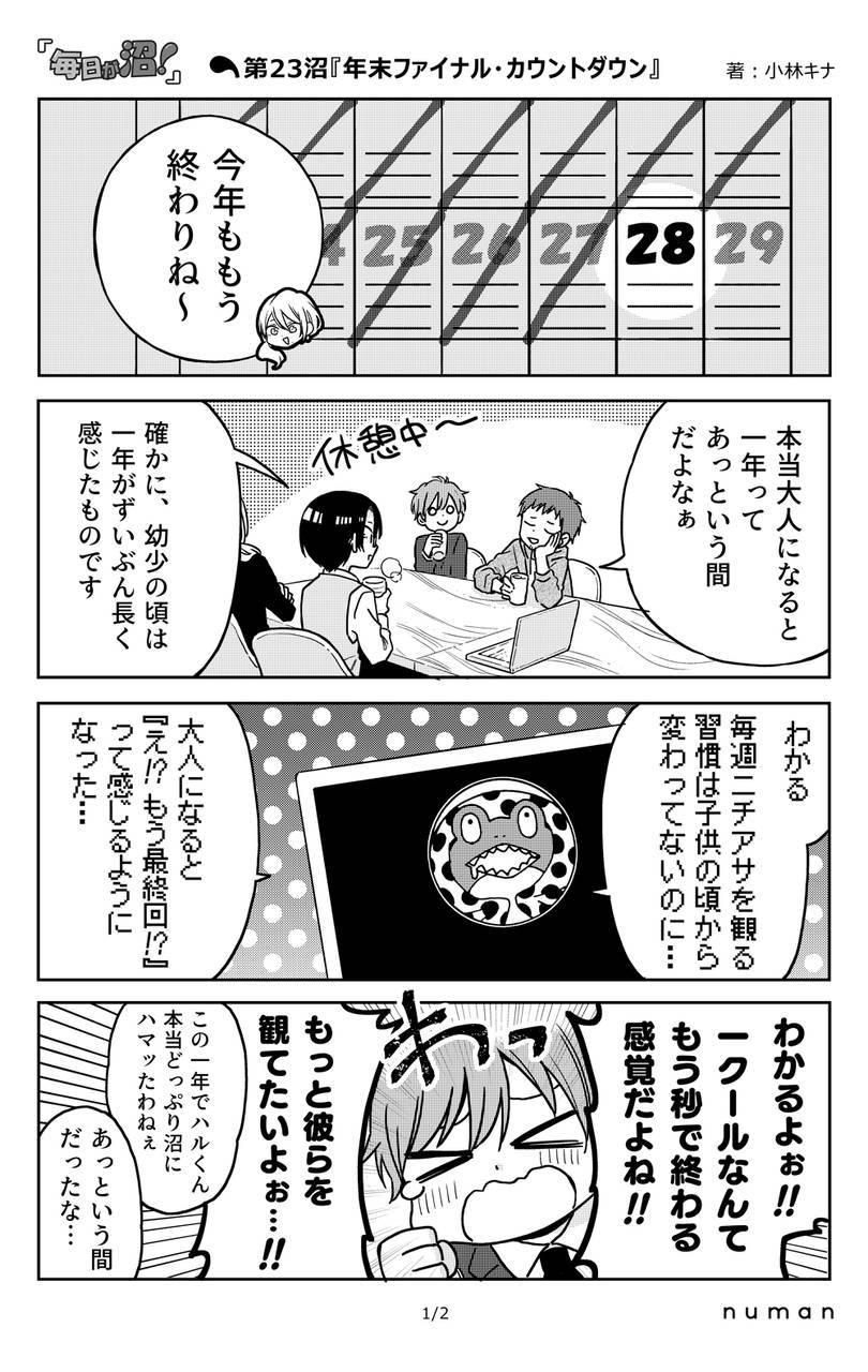 毎日が沼!第23沼『年末ファイナル・カウントダウン』(1/2) numan(ヌーマン)小林キナ