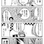 毎日が沼!第23沼『年末ファイナル・カウントダウン』(2/2) numan(ヌーマン)小林キナ