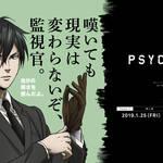 PSYCHO-PASS 東京メトロ 5