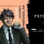 PSYCHO-PASS 東京メトロ 6