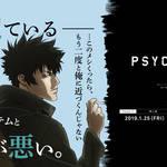 PSYCHO-PASS 東京メトロ 7