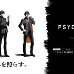 PSYCHO-PASS 東京メトロ 8
