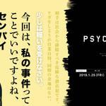 PSYCHO-PASS 東京メトロ 9