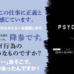 PSYCHO-PASS 東京メトロ 10