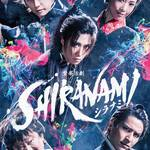 音楽活劇『SHIRANAMI』メインビジュアル1|numan