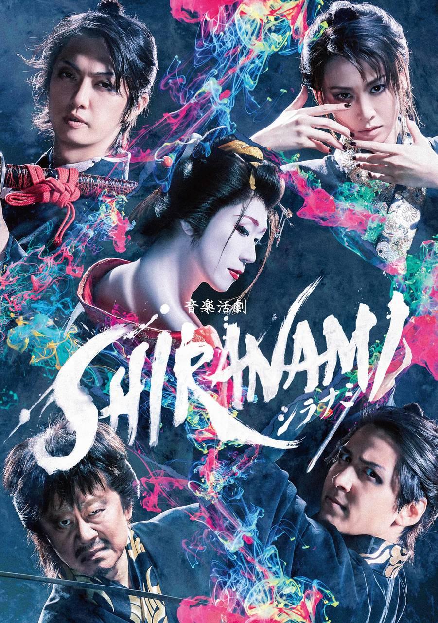 音楽活劇『SHIRANAMI』メインビジュアル2|numan