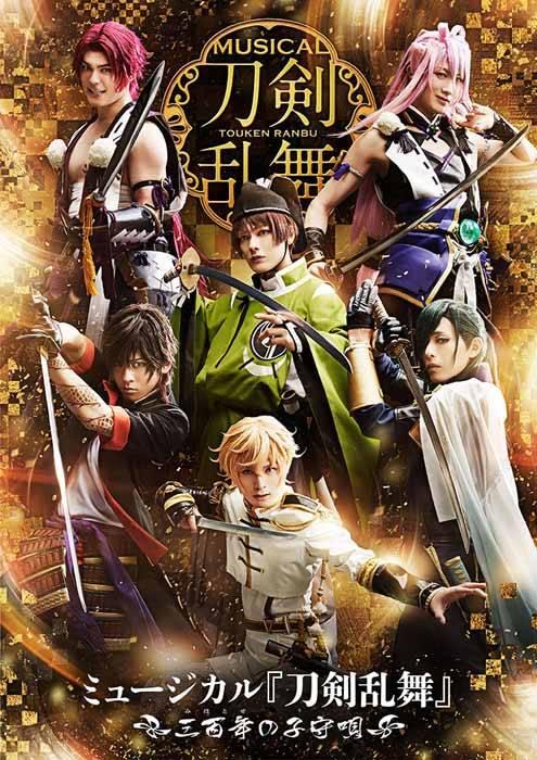 ミュージカル『刀剣乱舞』2