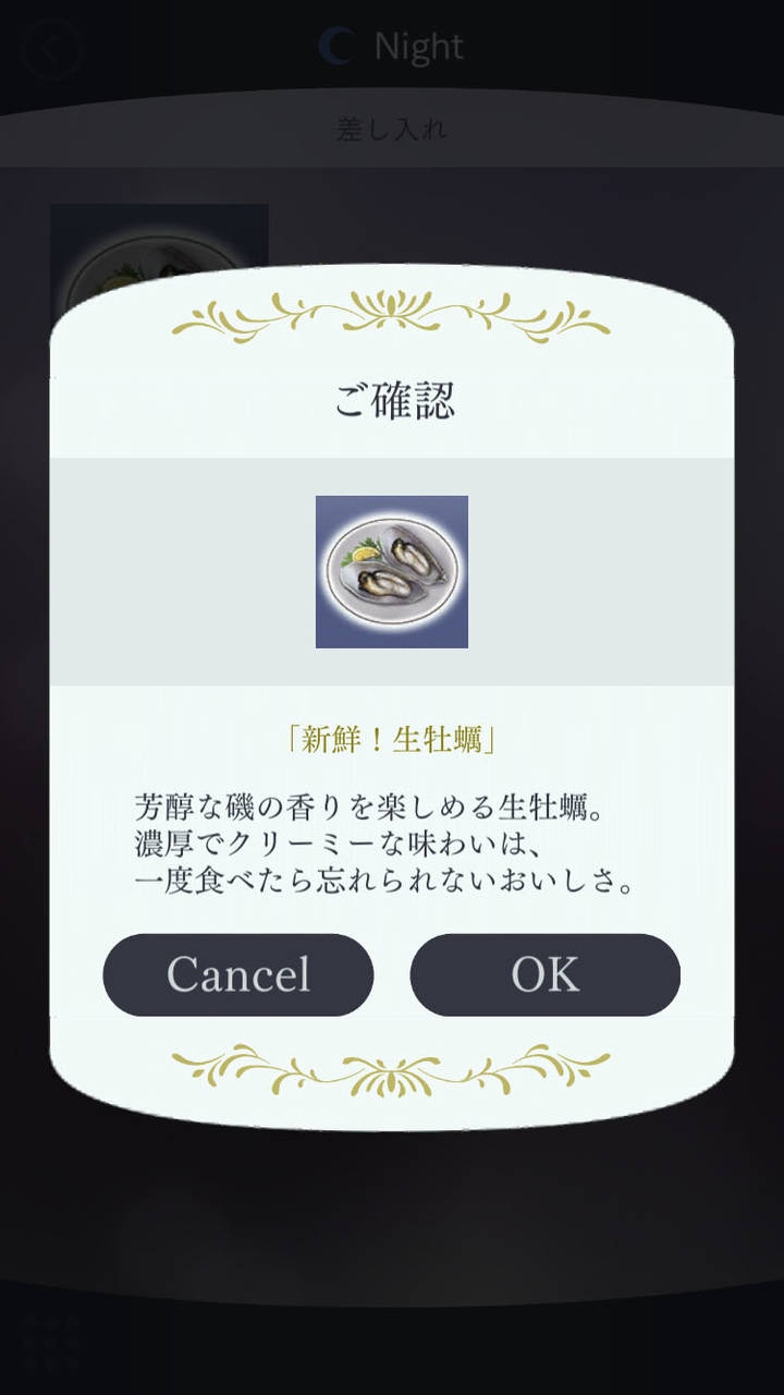 囚われのパルマ 生牡蠣