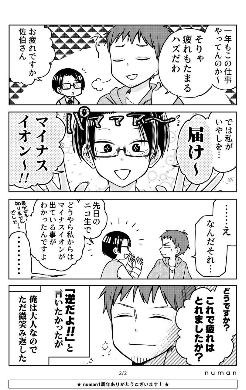毎日が沼!第25沼『初めてのデレ』(2/2) numan(ヌーマン)小林キナ