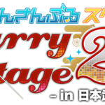 『あんさんぶるスターズ!Starry Stage 2nd ~in 日本武道館~』昼の部オフィシャルレポート