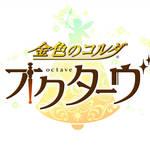 金色のコルダオクターヴ ロゴ|numan