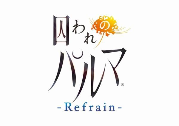 囚われのパルマ R ロゴ|numan