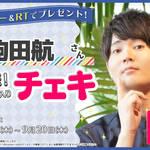 駒田航_チェキ