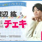 渡辺紘 チェキ