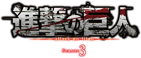 「Attack on Titan SPECIAL EVENT」7