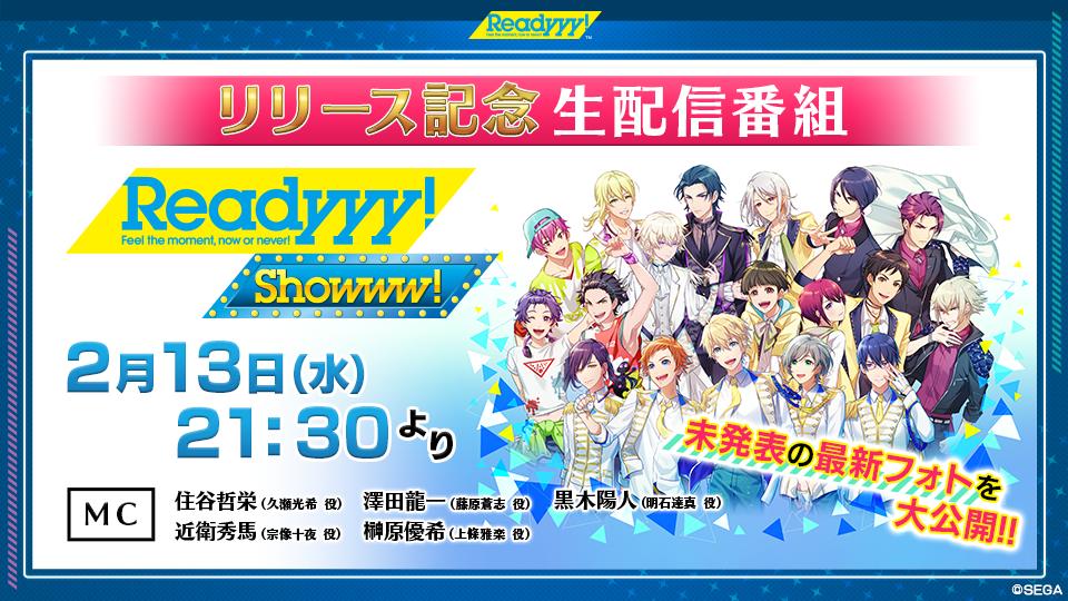 アイドル育成スマホゲーム『Readyyy!』 リリース記念の生配信番組を放送!
