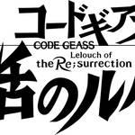 『コードギアス 復活のルルーシュ』ロゴ
