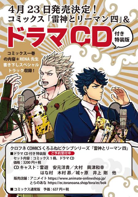 安元洋貴×興津和幸『雷神とリーマン四』ドラマCD付きコミックス4月23日発売決定!