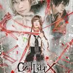 舞台『Collar×Malice -岡崎契編-』キービジュアル
