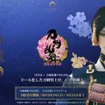 「刀剣乱舞-ONLINE-」三日月宗近 キャストドール 画像1